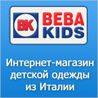 Вева Кидс Интернет Магазин Детской Одежды