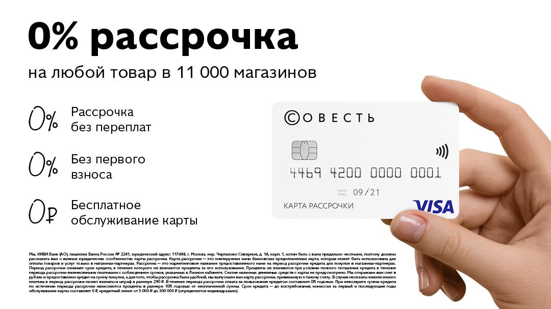 Совкомбанк – Потребительский кредит