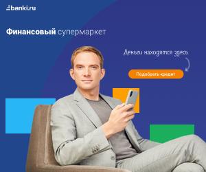 подбор кредита или займа в banki.ru