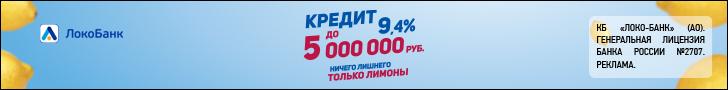 котребительский кредит от Локобанк