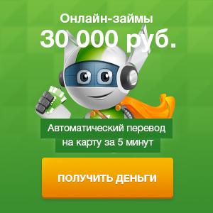 Кредит онлайн 200000 рублей
