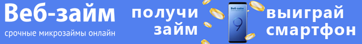 онлайн микрозайм