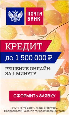 Почта Банк - выданный потребительский кредит