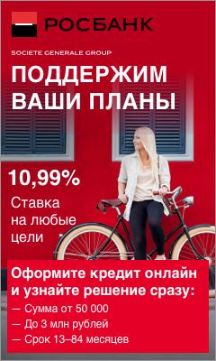 Потребительский кредит Росбанк