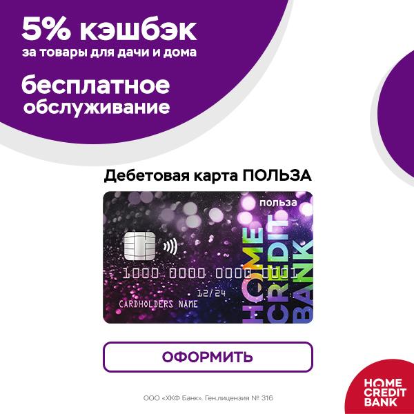 ХоумКредит Польза[debit_cards][sale]