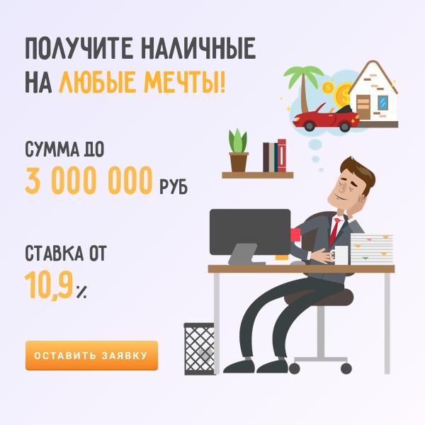 Онлайн заявка на получение кредита