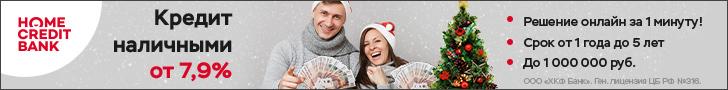 Кредит наличными в Home Credit Bank