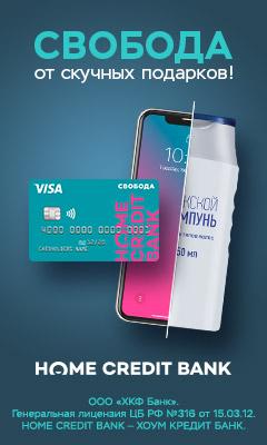 хоум кредит карта