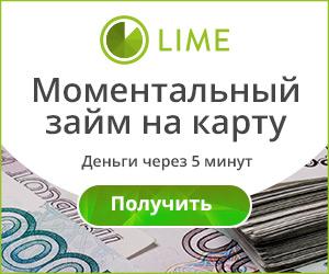 лайм займ новосибирск телефон