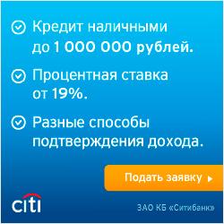 Кредит в Citibank